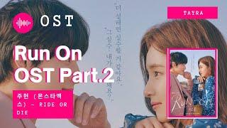 Run On OST Part.2 - Kei (러블리즈), 주헌 (몬스타엑스) - Ride Or Die