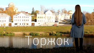 Торжок на контрастах разруха золотошвеи монастырь Пушкин и секрет пожарской котлеты