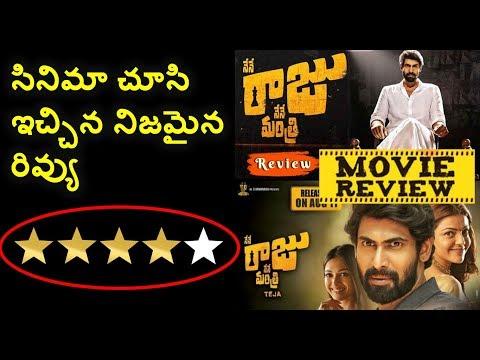 మూవీ చూసి ఇచ్చిన రివ్యు   Nene Raju Nene Mantri Movie Review & Rating   Rana   Kajal