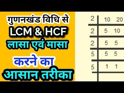 गुणनखंड विधि से लासा(LCM) और मासा (HCF/GCF) निकालने का सबसे आसान तरीका, सीखें मात्र 1 मिनट में