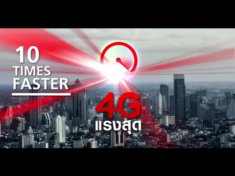 TrueMove H 4G เร็วกว่า ชีวิตก็ไปได้สุดกว่า