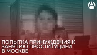 Попытка сексуального рабства в Москве | Движение Альтернатива