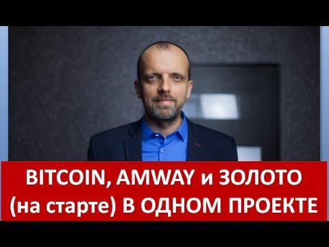 Bitcoin, Amway, золото (на старте) в одном проекте | Алексей Исаев