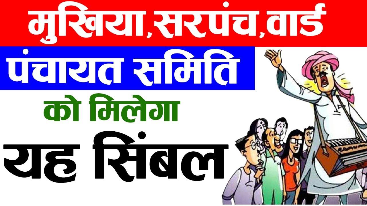 Download मुखिया, सरपंच, वार्ड, पंचायत समिति को मिलेगा यह सिंबल || Symbols in Bihar panchayat Election 2021.