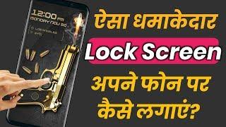 ऐसा धमाकेदार Lock Screen अपने फोन पर कैसे लगाएं | Amazing Android Lock Screen, Gun Shoot Lock Screen screenshot 3