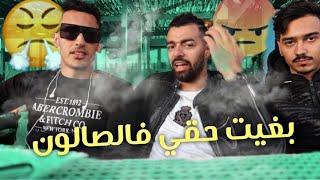 واعطيوني صالوني ولا غادي ندير مظاهرة 😂🔥
