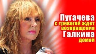 🔔 Пугачева с тревогой ждет возвращения Галкина в Россию