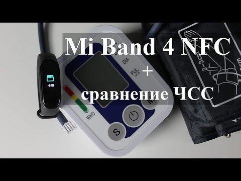 Xiaomi Mi Band 4 C NFC - нужно ли переплачивать? Набор бесполезных функций за ваши деньги.