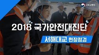 2018 국가안전대진단
