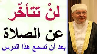 لن تتأخّر  عن الصلاة  بعد أن تسمع هذا الدرس  ......... للدكتور محمد راتب النابلسي