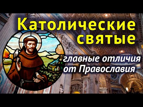 Отличия католичества от
