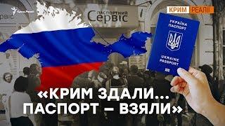 Кримчани у чергах за українським паспортом | Крим.Реалії