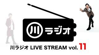 PAN 川さん【川ラジオ】LIVE STREAM vol.11
