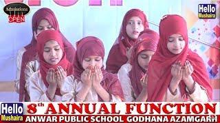 Rabbe konain mere dil ki dua sun le   Annual Function   Anwar Public School Godhana Azamgarh
