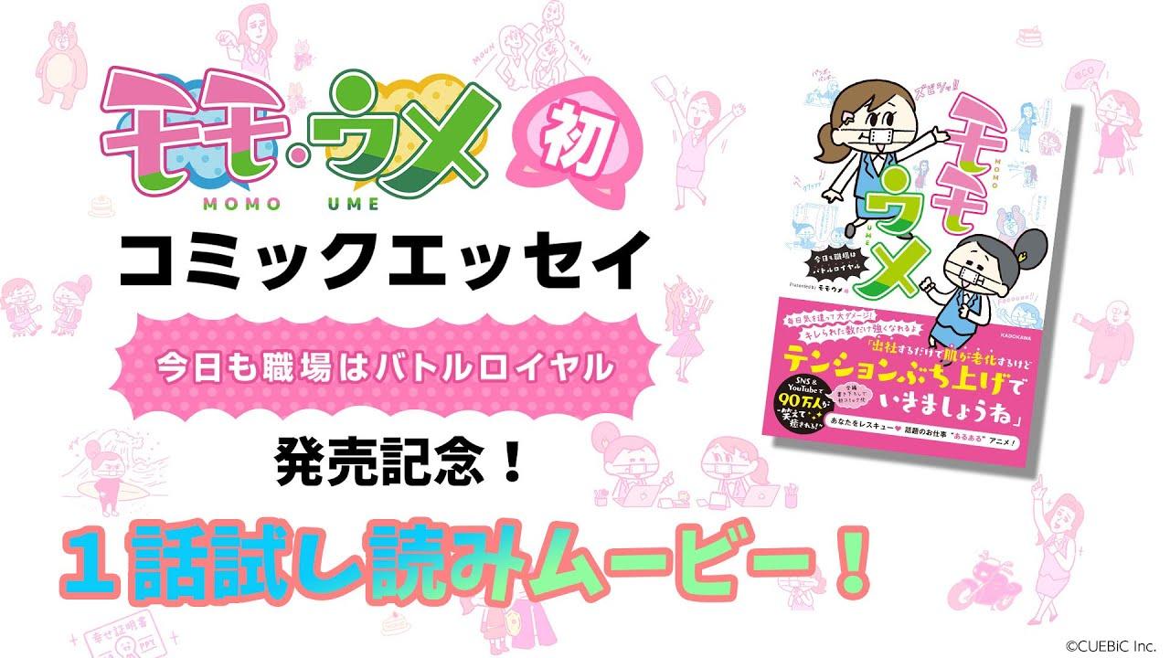 【祝】書籍化記念!1話試し読みムービー!<【SNSアニメ】モモウメOL編>