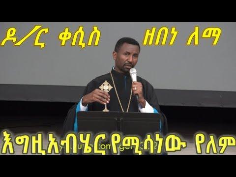 እግዚአብሄር የሚሳነው የለም - የዶ/ር ቀሲስ ዘበነ ለማ አዲስ ስብከት Dr. Kesis Zebene Lemma video download
