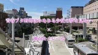湘南モノレール・青春ブタ野郎はゆめみる少女の夢を見ない×湘南モノレール(Shonan Monorail)