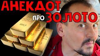 Анекдот про золото Юмор Анекдоты от Алекса