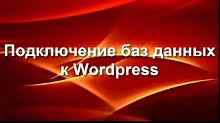 видео WordPress  - ошибка соединения с базой данных (error stablishing database connection)