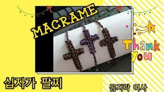 십자가 팔찌/ diy/macrame