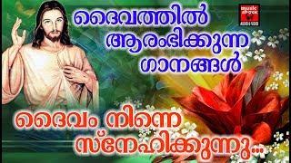 Daivam Ninne Snehikkunnu # Christian Devotional Songs Malayalam 2018
