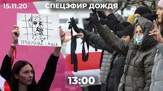 «Я выхожу». Акции протеста в память жертв силовиков в Беларуси / Спецэфир Дождя