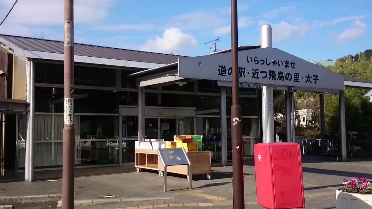 【道の駅】近つ飛鳥の里・太子(大阪府南河內郡太子町) - YouTube