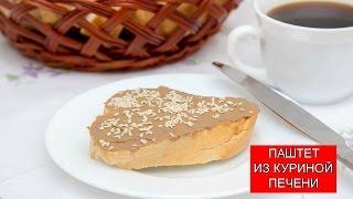 Паштет из Куриной Печени | Chicken Liver Pate