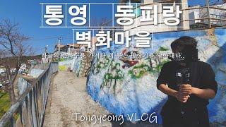 통영 여행 브이로그 & 통영 여행코스 동피랑 벽…