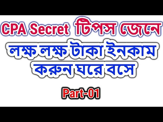 Secret CPA Bangla Tutorial   Cpa Marketing Guide [Part-1]