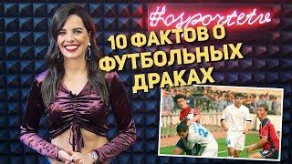 10 ФАКТОВ | Футбольные ДРАКИ