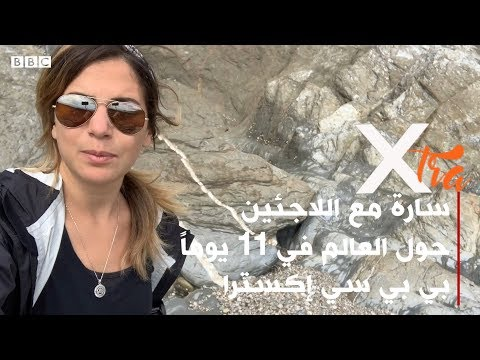 سارة مع اللاجئين حول العالم في 11 يوماً - الجزء الثامن | بي بي سي إكسترا  - 20:54-2019 / 8 / 18