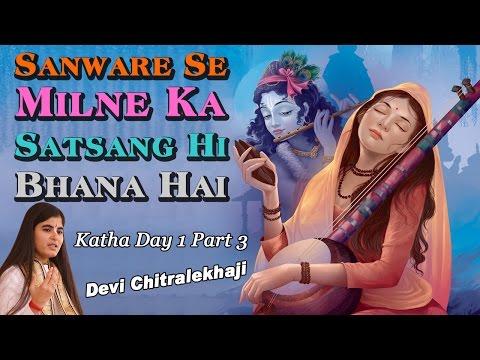 Sanware Se Milne Ka Satsang Hi Bhana Hai || Katha Day 1 Part 3 || Pujay Devi Chitralekhaji