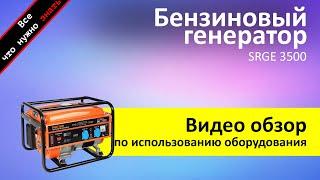 Аренда бензинового генератора - обзор и инструкция как пользоваться от ZakazDj.Ru