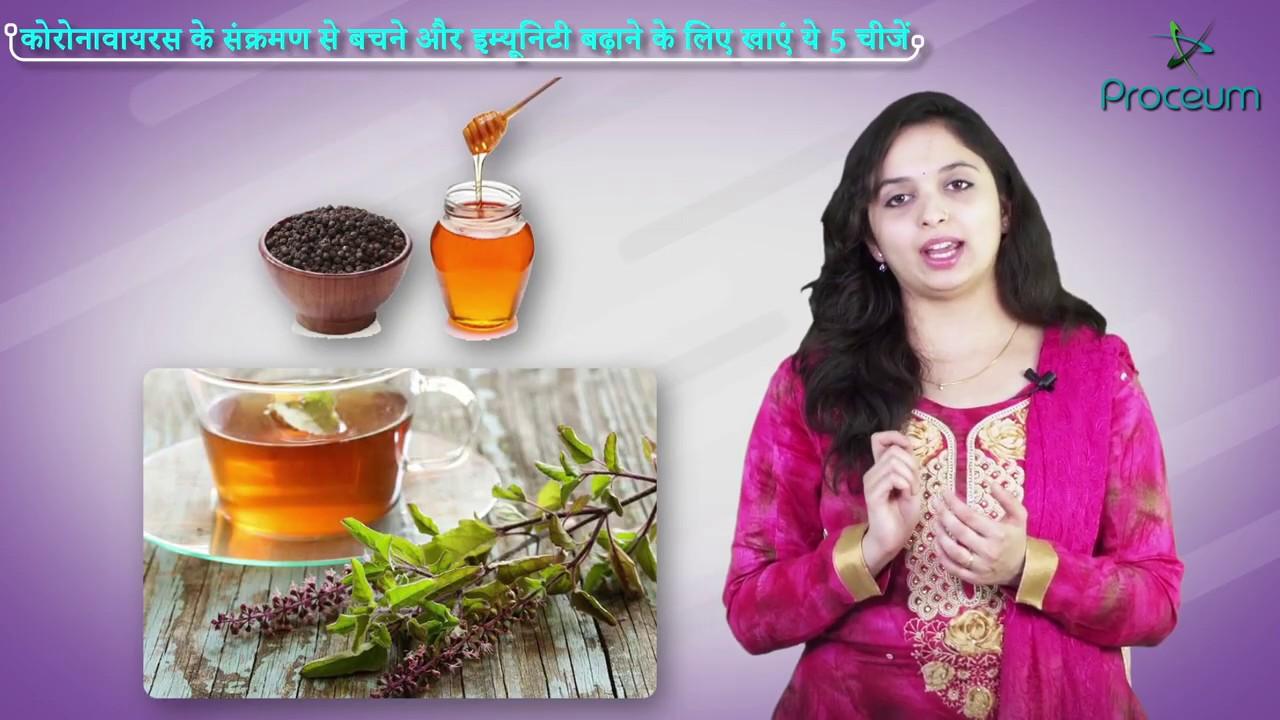 Covid-19: कोरोनावायरस के संक्रमण से बचने और इम्यूनिटी बढ़ाने के लिए खाएं ये 5 चीजें - Hindi