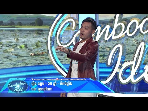 Cambodian Idol Season 3 | Judge Audition Week 1 | Reurn Udom | Oun Tov Na