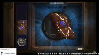 2016.09.16 ~爐石戰記~ 超值禮盒~(新手玩家卡牌包)試抽影片