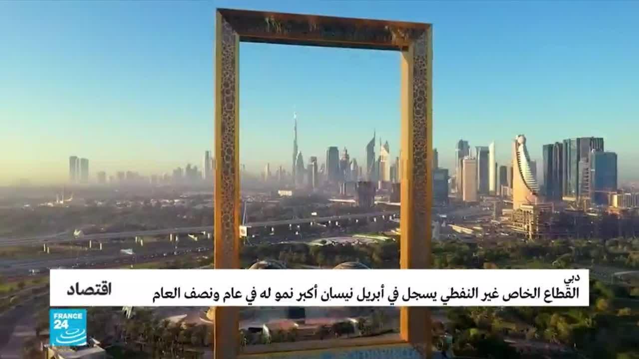 النشرة الاقتصادية.. القطاع الخاص غير النفطي في دبي  يسجل في أبريل أكبر نمو له في عام ونصف  - 19:59-2021 / 5 / 10