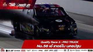 Qualify Day3 : Pro Truck -Run3 No.56 วุฒิกร บัวล้ำเลิศ/เอ๋ เทอร์โบ นครปฐม
