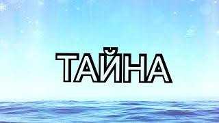 Пони сериал/Тайна/5 серия (Разбитое сердце) [канон] [закрыто]