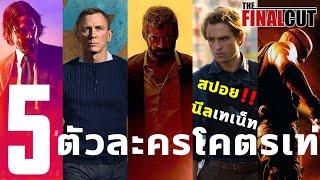 5 ตัวละครโคตรเท่จากโลกภาพยนตร์ Ep1(ตัวละครสุดท้าย นีลจากเทเน็ตมีเปิดเผยเนื้อหาสำคัญนะครับ)