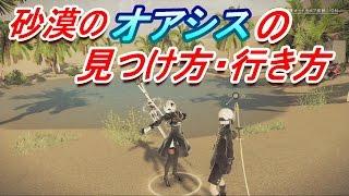 2017/2/23発売PS4版『ニーア オートマタ』NieR:Automata 簡単な『砂漠の...
