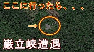 第十一話 ミニマム巌立峡 グーグルアース捜索編