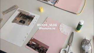 #44 | 다이어리 꾸미기/동대문 쇼핑•이니셜목걸이 만…