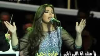 غـادة رجـب    لأ مش أنـا اللي ابـكي   حفلة