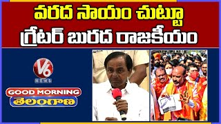 Special Discussion On GHMC Election Campaign Around Hyderabad Flood Relief Fund | V6 News