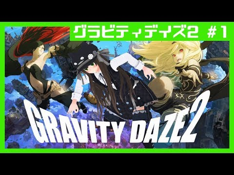 【シリーズ完結編】上に落ちるゲーム『グラビティデイズ2』実況 #1【クゥ/VTuber】