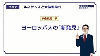 【世界史】 大航海時代5 西欧人の「新発見」 (17分)
