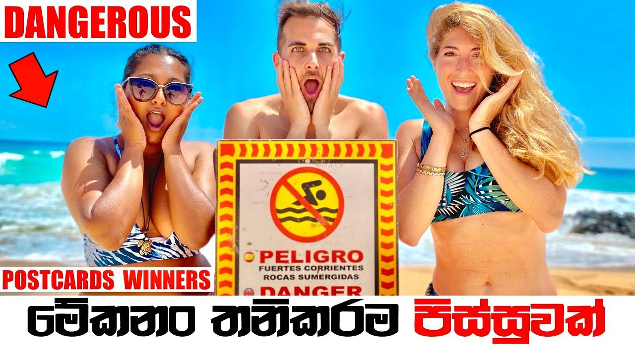 මේකනං තනිකරම පිස්සුක් 😍🌺 | 🌅Awesome SUNSET | 💌 Postcards Winners | Fuerteventura | BINARIO12