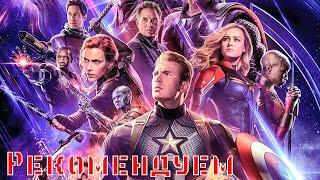 11 фильмов Марвел которые стоит посмотреть перед фильмом Мстители Финал